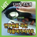 디지털조도계/LX 1010B/조도측정기 랩앤툴스