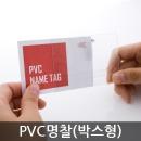 PVC명찰 BOX(50개입) 대/중/소 이름표 집게명찰