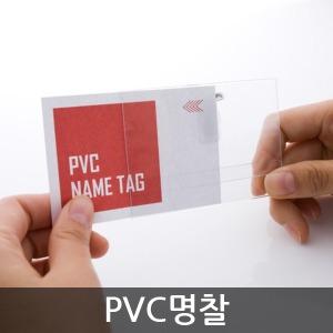PVC명찰 대/중/소 집게명찰 이름표