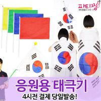 응원 용품 태극기 국기봉 수기 단색 깃발 깃대 오픈
