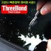 차유리복원제 일본산 유리본드 유리접착제 자동차유리