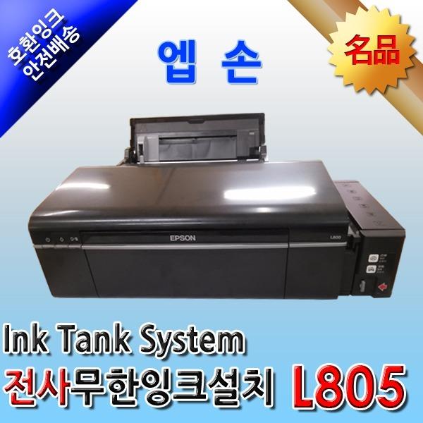 엡손 L800 +무한잉크공급기 전사잉크공급 CD·DVD지원