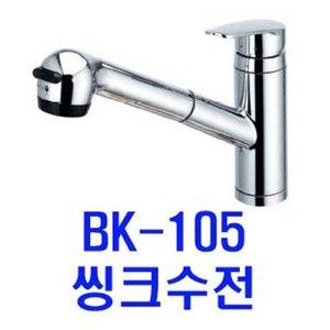 BK메탈/BK-105/입수전/줄수전/수도/국산/리빙앤피플