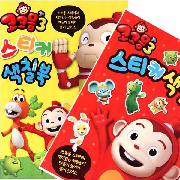 신세계 코코몽3 스티커색칠북/ 만들기포함. 색칠공부