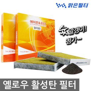 맑은옐로우 활성탄 에어컨필터/향균필터 투싼 스토닉