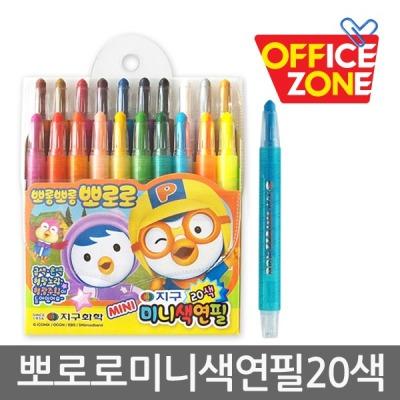 [지구화학] /뽀로로 미니 색연필 20색 샤프식 컬러링 색칠 놀이