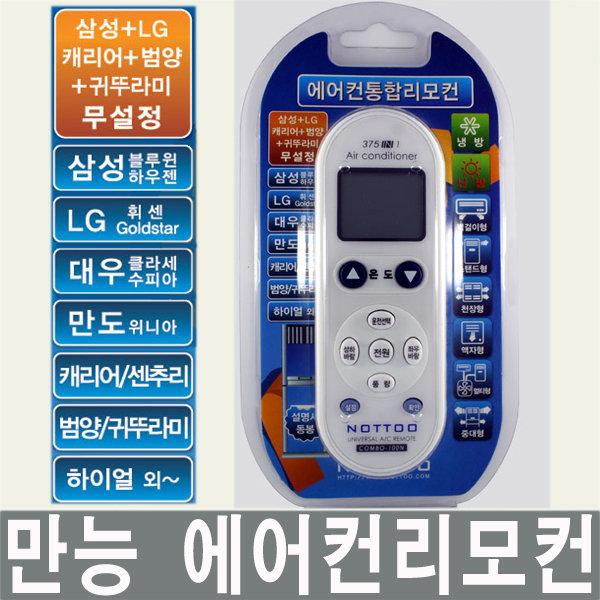 COMBO-100N 에어컨리모컨 삼성/LG/만도/캐리어/하이얼