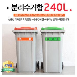 240L(L)분리수거함/분리수거함/실외용분리수거함