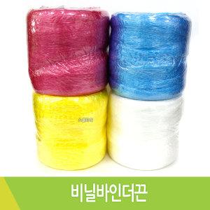 신용 비닐바인더끈/비닐노끈/포장용끈/색상선택