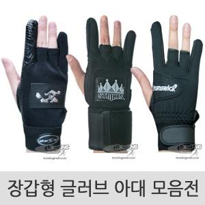 장갑형 글러브 아대 모음전 /볼링아대/볼링용품/볼링
