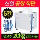 (주)신일식품건조기SI-70S 대용량가정용농산물건조기