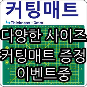고품질 양면커팅매트 검정/녹색/반투명 다양한사이즈