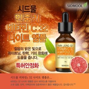 민중기비타민C32 나이트앰플/비타민C32%