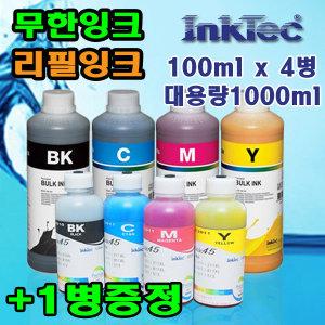 무한잉크 리필잉크 프린터잉크충전 hp 캐논 엡손 삼성