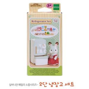 실바니안 패밀리 2단 냉장고 세트(3566)(5021)