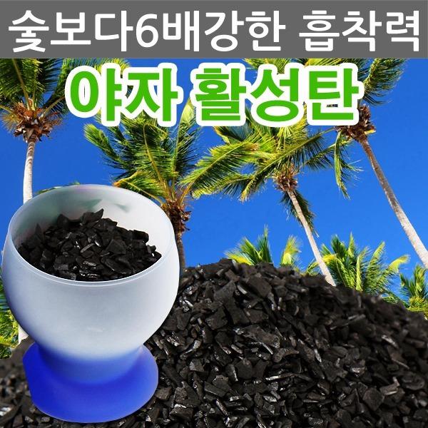 천연 야자활성탄 1kg/활성탄/야자숯/새집증후군제거제