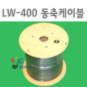 국산 / LW-400 / 동축케이블 / LW400 / 롤 200M