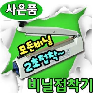 삼보테크 접착기 밀봉기 씰링기 모든비닐포장 실링