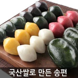 국산쌀100% 깨송편1kg/호박 모시 흑미 쑥송편/떡