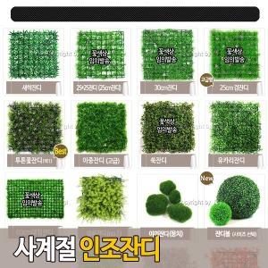 4계절 인조잔디/잔디볼/잔디조화/실내장식/가드닝소품