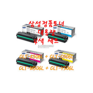삼성정품토너 CLP-680ND 프린터용 4색 대용량 묶음(CL