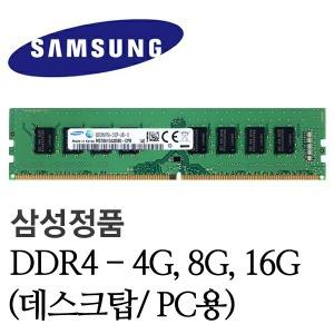 DDR4 16GB PC4-19200/DDR4-17000/PC4-21300/DDR3 8GB