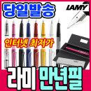 라미 만년필/사파리/비스타/잉크카트리지/LAMY/정품