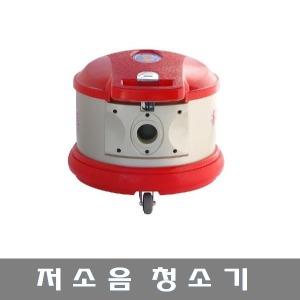 STAR-1 저소음청소기 업소용진공청소기 사무실청소기