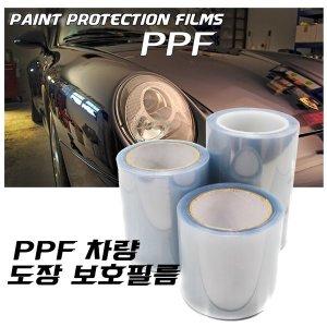 PPF필름 보호필름 무황변 스크래치 방지필름 도어캐치