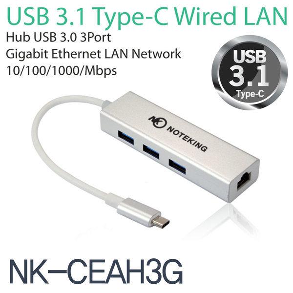 노트킹 USB 3.1 Type-C 유선 랜 허브 RJ-45 NK-CEAH3G
