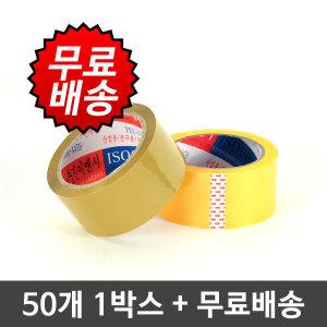 박스테이프/포장용/택배용/초강력테이프/opp테이프