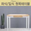 원목테이블/좌식책상/입식책상/우드/데스크/원목의자