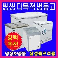 냉동고 BD-95 /아이스크림냉동고/냉동쇼케이스