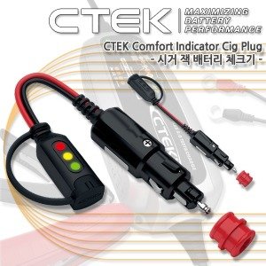 CTEK시거잭용배터리체크기Comfort indicator Cig Plug