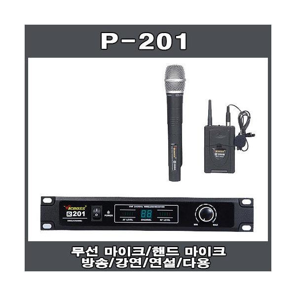 P201 무선마이크/핀마이크/강의용/핸드마이크/방송