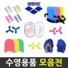 아레나 수영용품모음/귀마개/수모/수영가방/수영모자