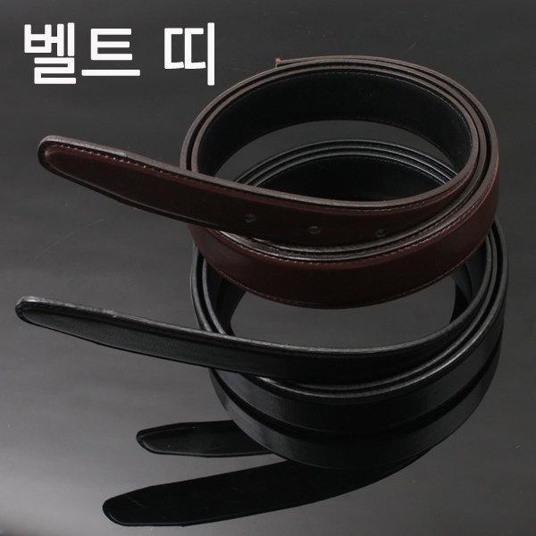 헤링본 남성벨트 /정장벨트/자동벨트/벨트띠/벨트끈
