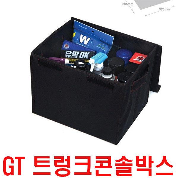 GT트렁크정리함 차량수납 수납함 세차용품 트렁크
