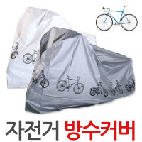 자전거커버/방수/덮개/자전거/스쿠터/오토바이용