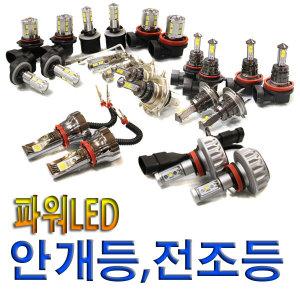 led안개등/벌브/h3/9006/881/h7/h1/h11h8/5630/전조등