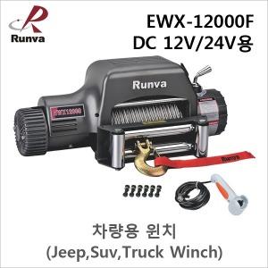 런바 DC윈치/EWX-12000F/소형DC윈치/차량용윈치/쌍용