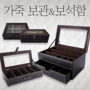 가죽 보관함 Best -악세사리/넥타이/안경/보석함/벨트