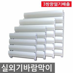 실외기커버/실외기바람막이/에어컨바람막이/열풍커버