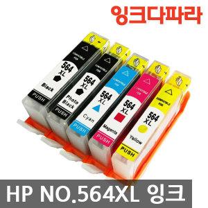 HP564XL 잉크HP5520 3520 6510 7510 B110 3070A C410a