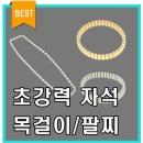 초강력 네오디움 자석목걸이 자석팔찌 건강자석