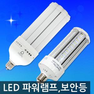 LED파워램프 LED보안등 공장등 30w 35w 50w 55w 75w