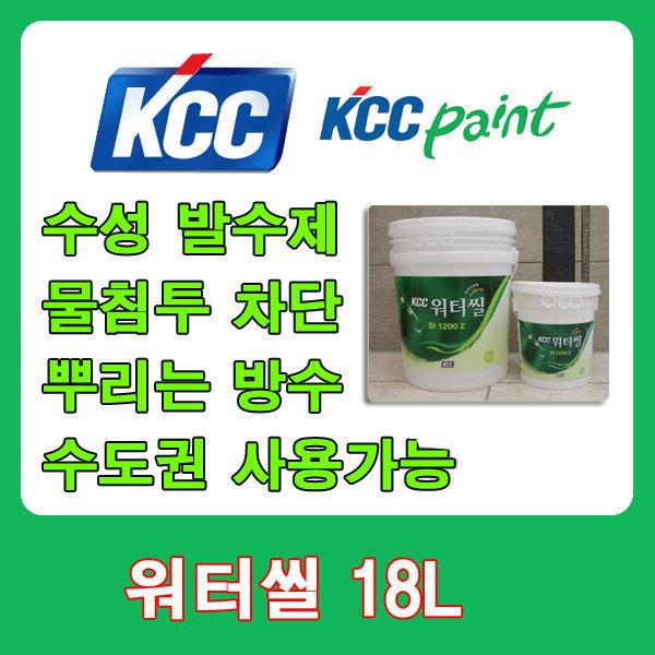 수성발수제 KCC페인트 워터씰 18L 수용성 발수재 방수