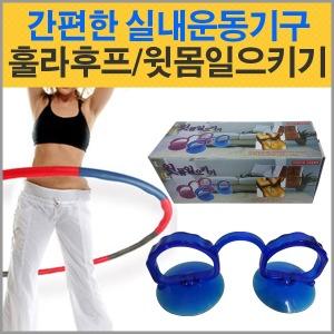 간편한운동기구/훌라후프/윗몸일으키기/복근운동/뱃살