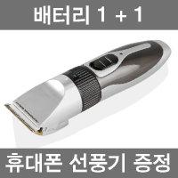 조아스 프로 이발기 JC-4764 저소음 저진동