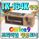 교세라 정품 토너 TK-164K 교세라 FS-1120D FS-1120DG